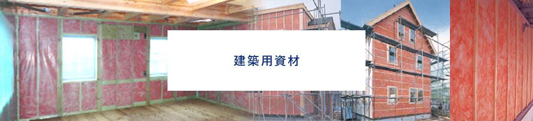 建築用資材