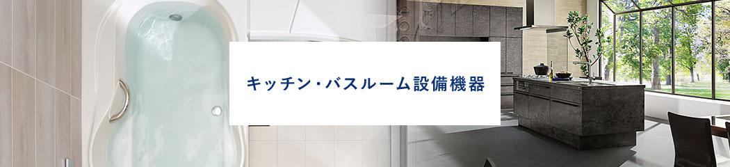 キッチン・バスルーム 設備機器